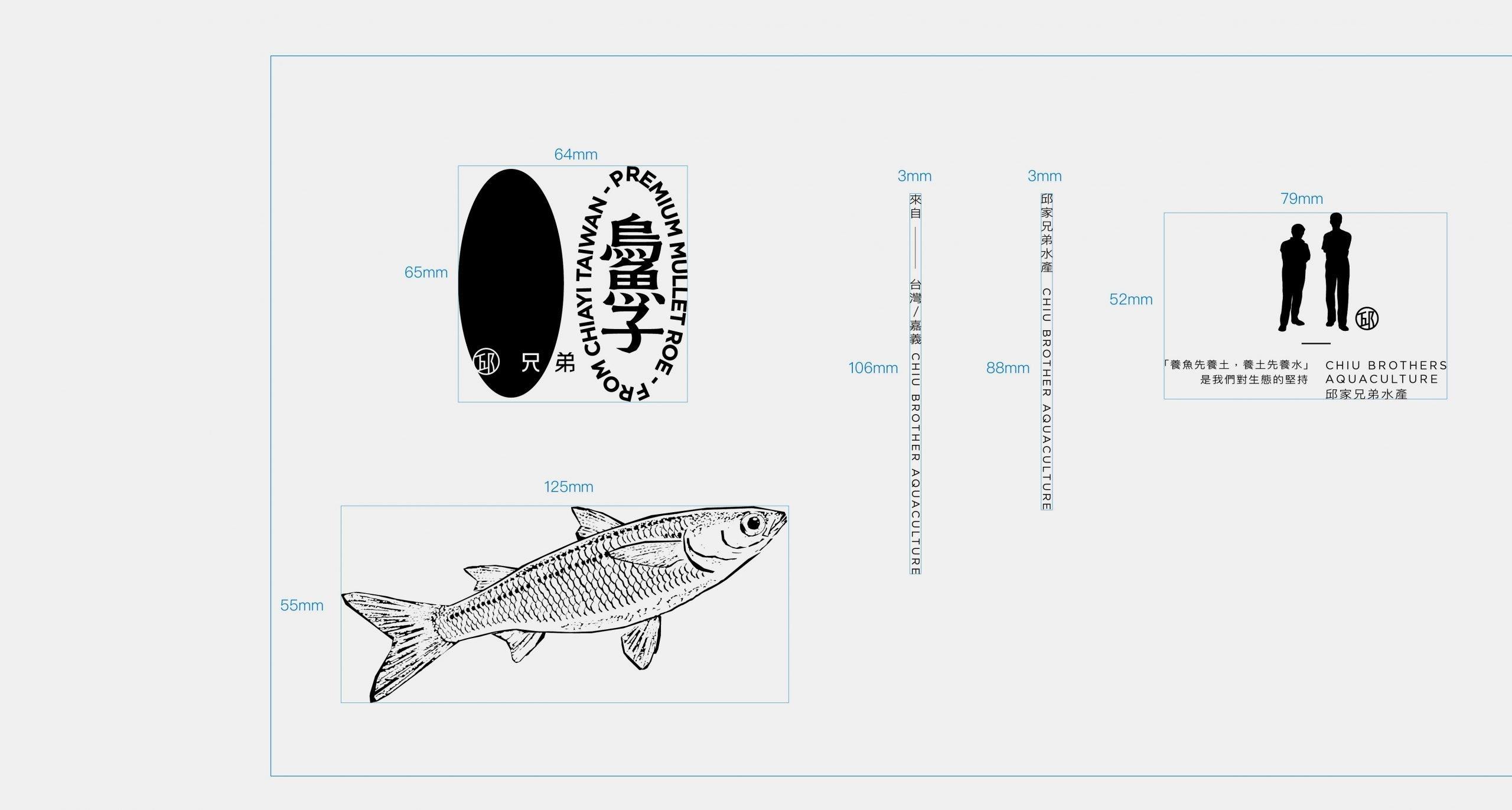 邱家兄弟水產生態養殖烏魚子   2019包裝設計 1