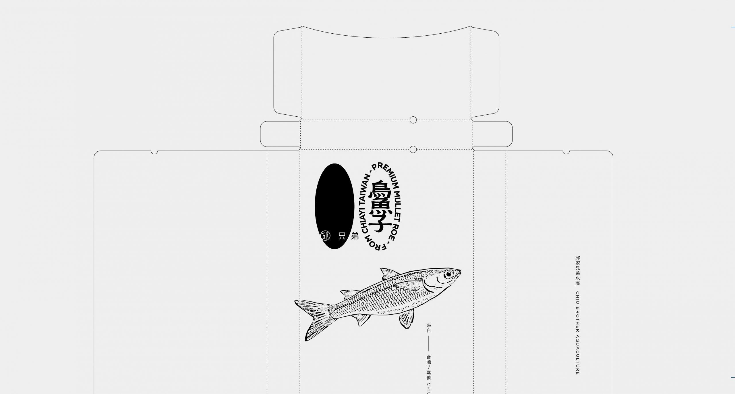 邱家兄弟水產生態養殖烏魚子   2019包裝設計 2
