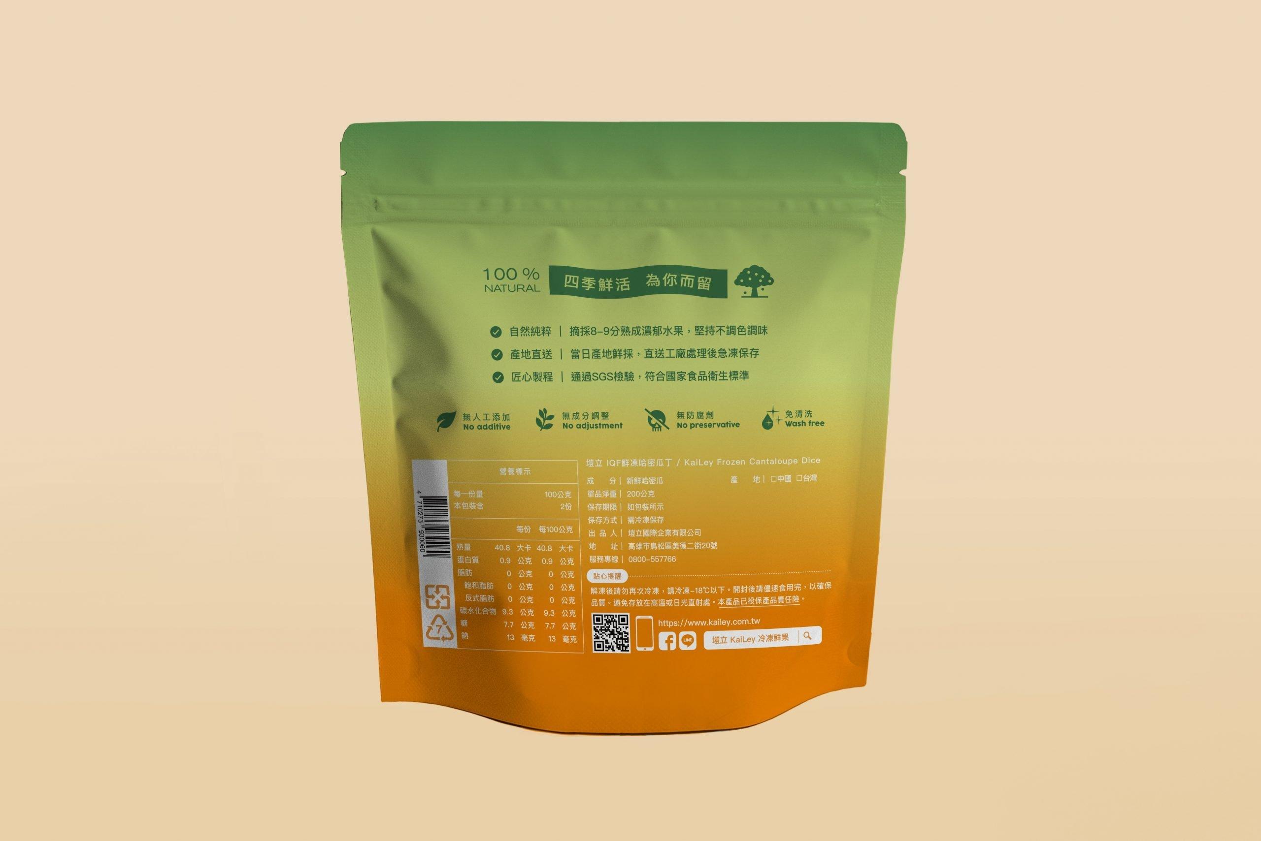 塏立冷凍水果鮮食市場包裝設計-背面