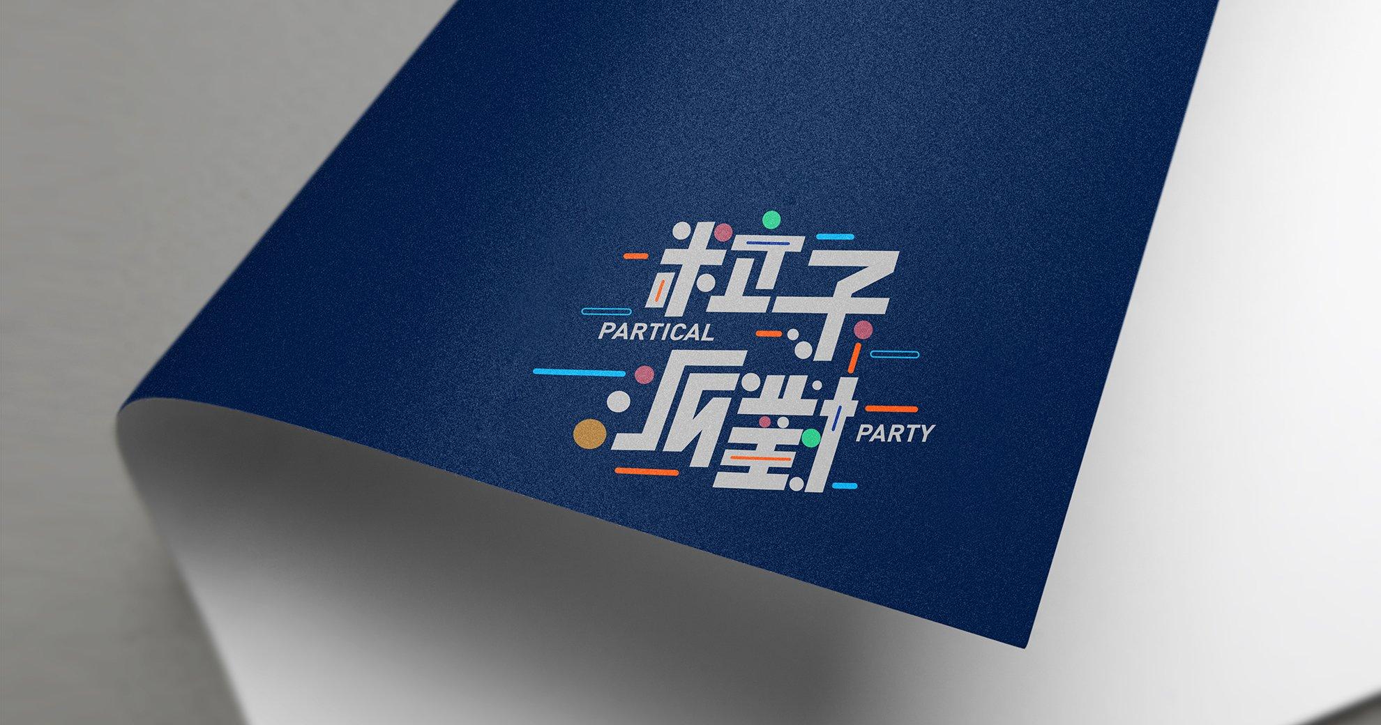 粒子派對影像所-partical-party