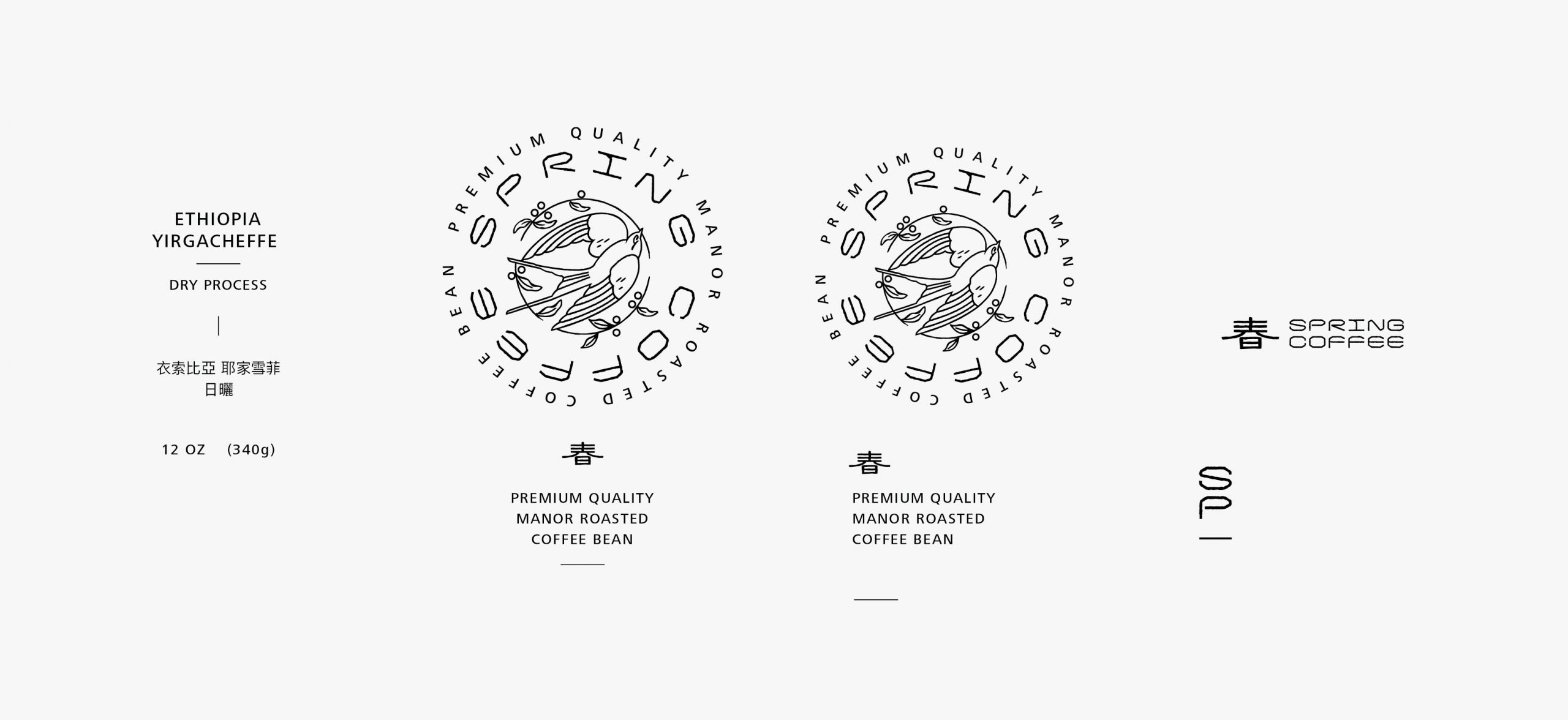 Spring Coffee 春啡咖啡品牌視覺設計 1
