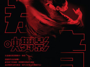 嘉義新舞風|嘉境映舞影