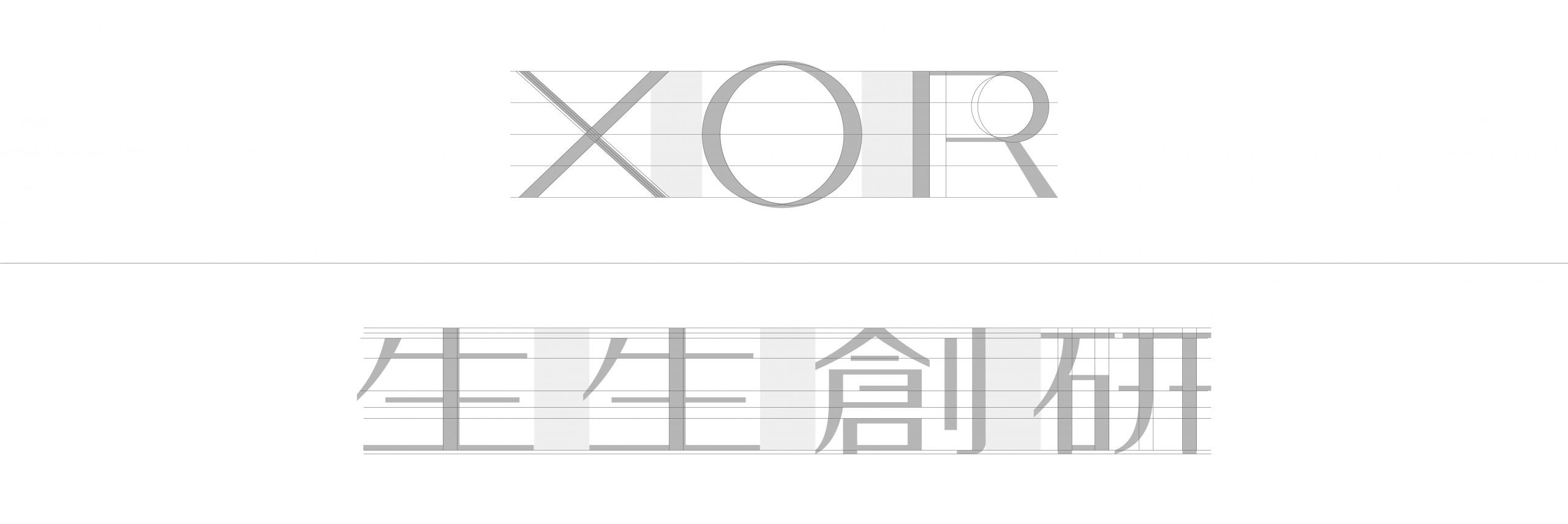 XOR Creativity Research 生生創研 1