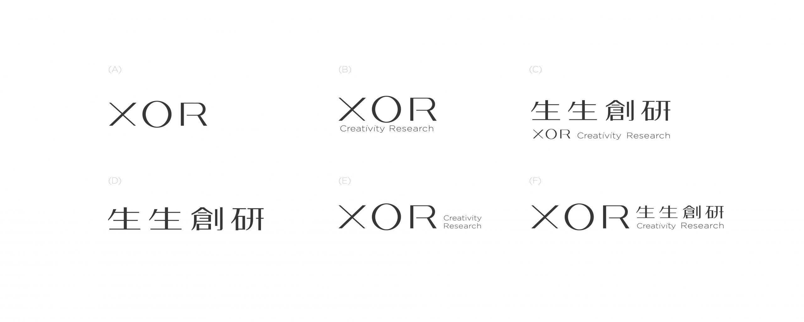 XOR Creativity Research 生生創研 2