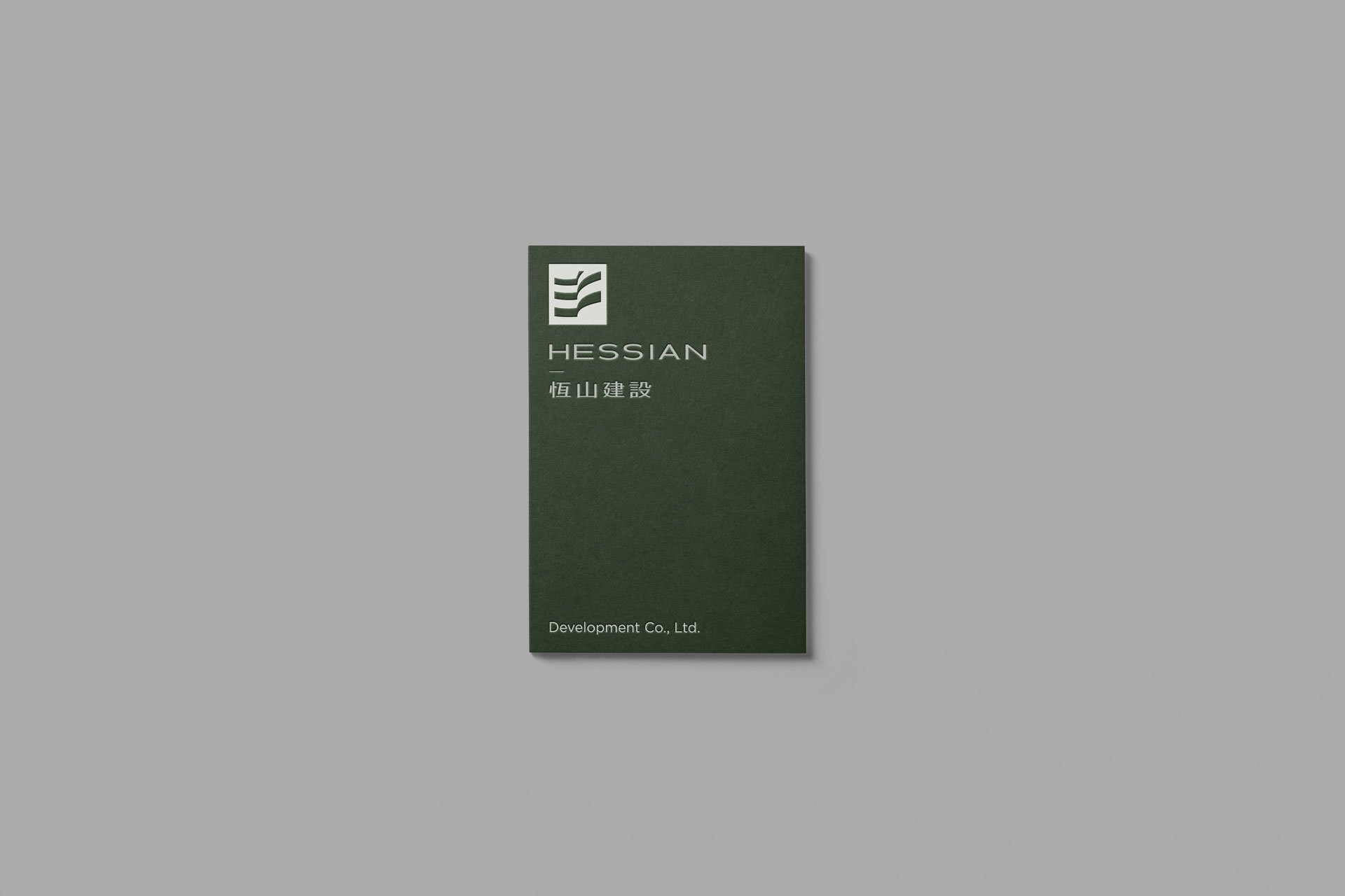 恆山建設-企業識別設計 4