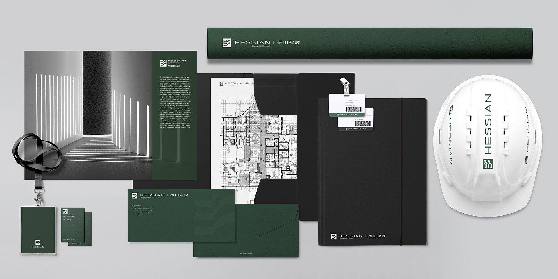 恆山建設-企業識別設計 2