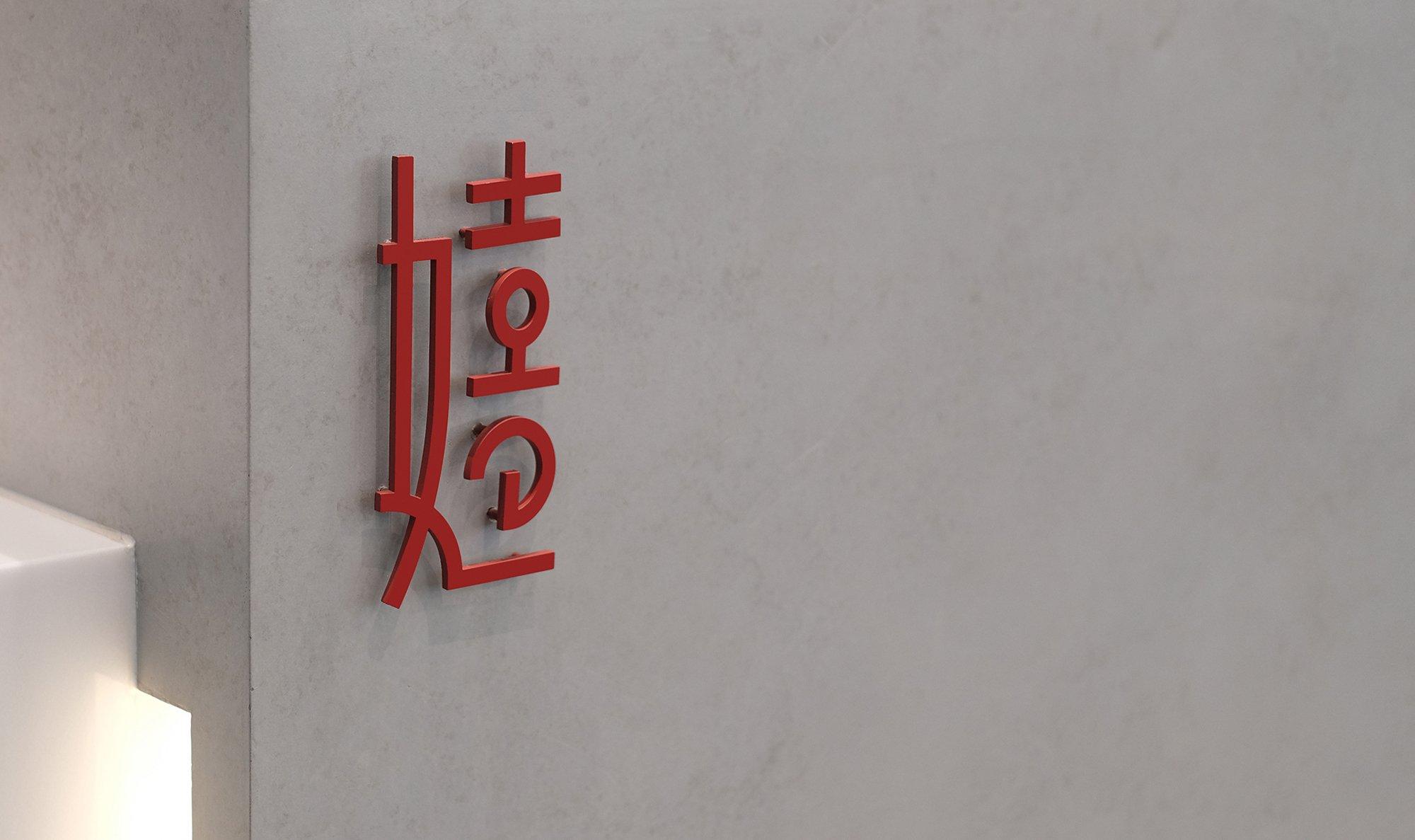 台中Hotel嬉行旅Hotel Si品牌識別設計