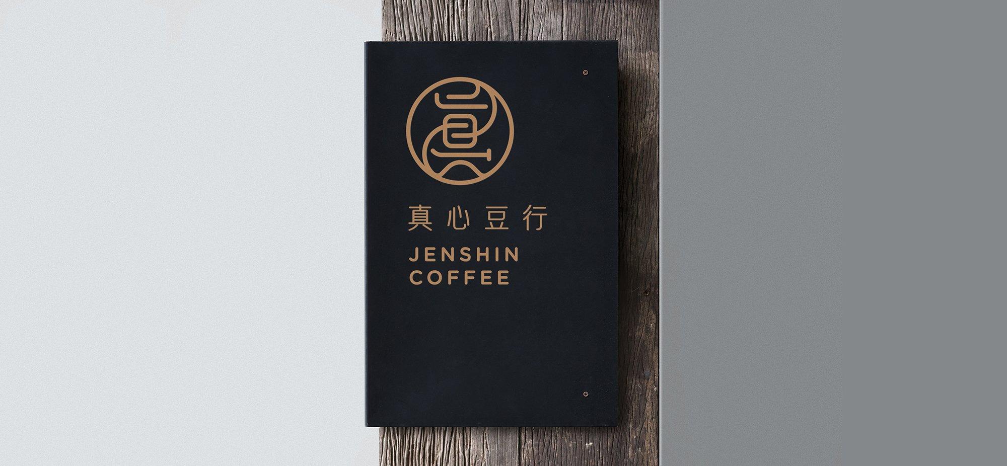 真心豆行-2019咖啡品牌識別設計 4