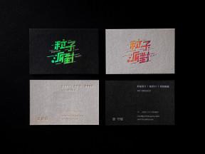 粒子派對影像所 Partical Party | 2016企業標誌設計