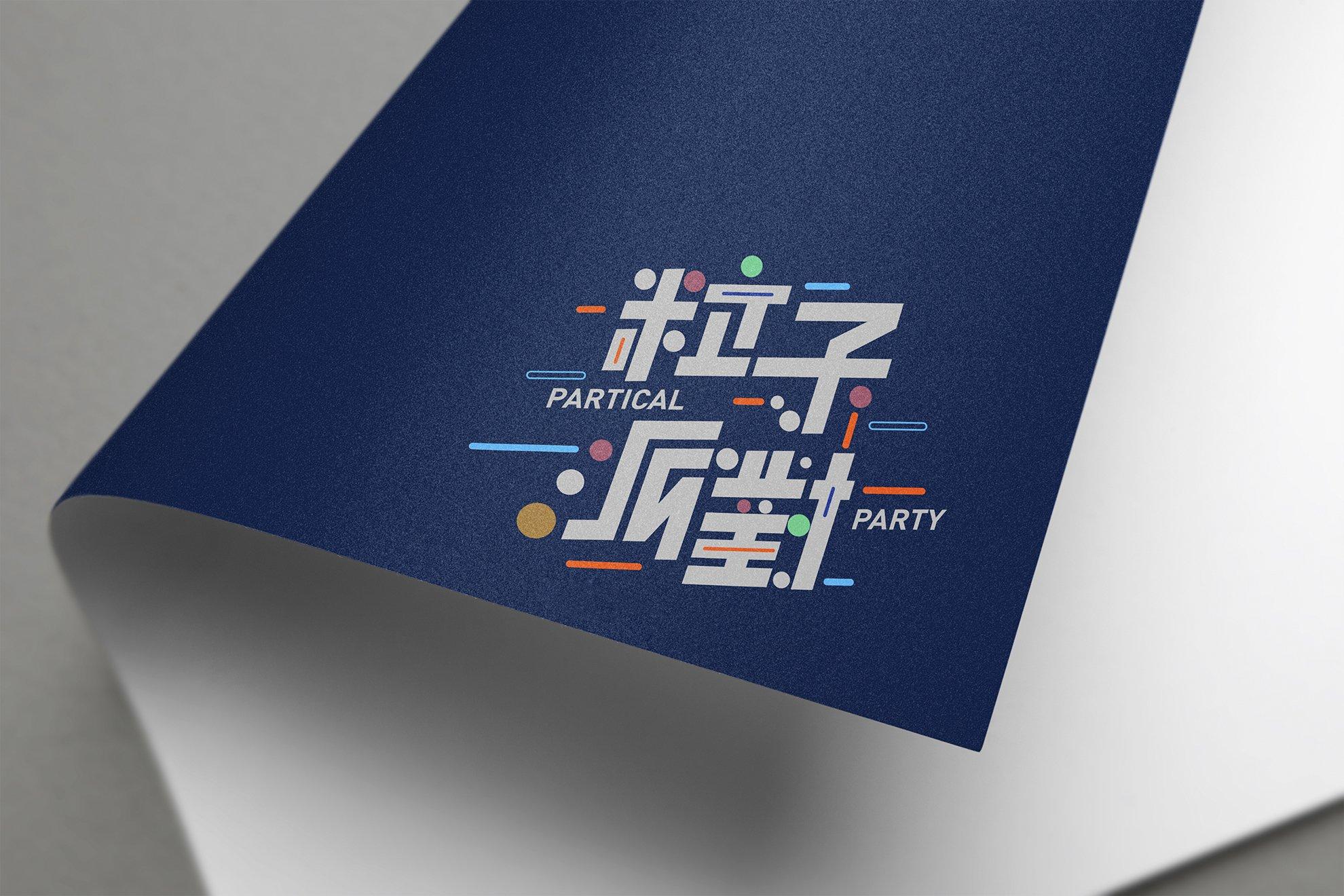粒子派對影片製作 Partical Party 1