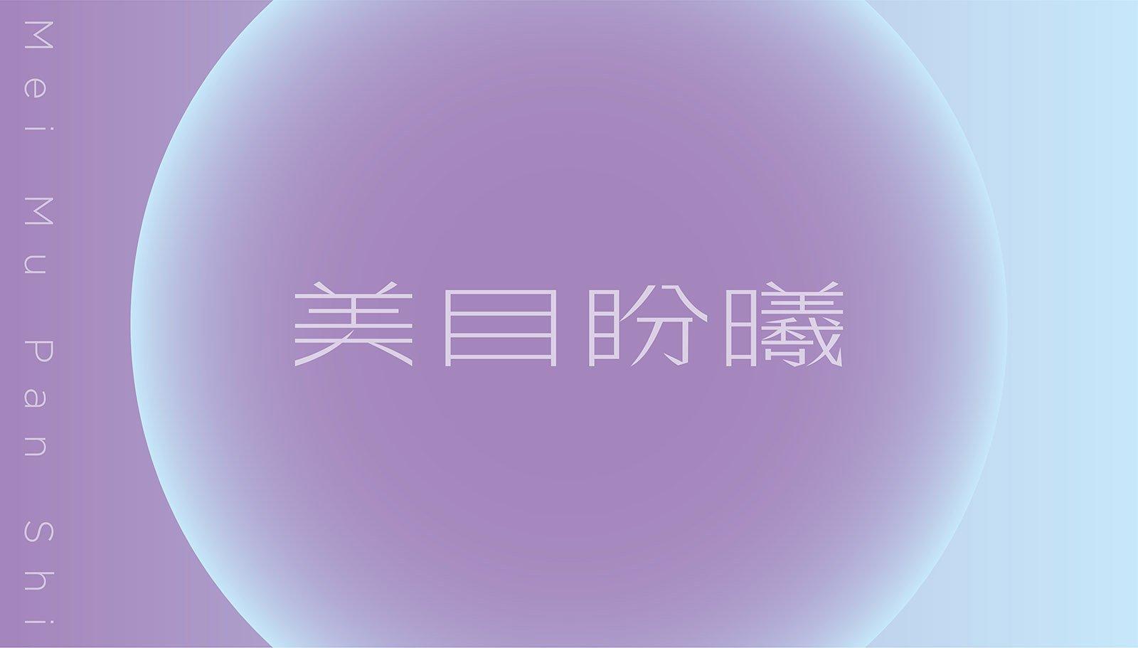 an_Vision Design 14